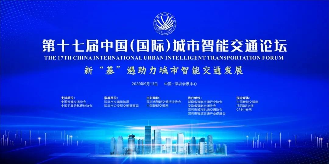 议程出炉 | 第十七届中国(国际)城市智能交通论坛即将召开