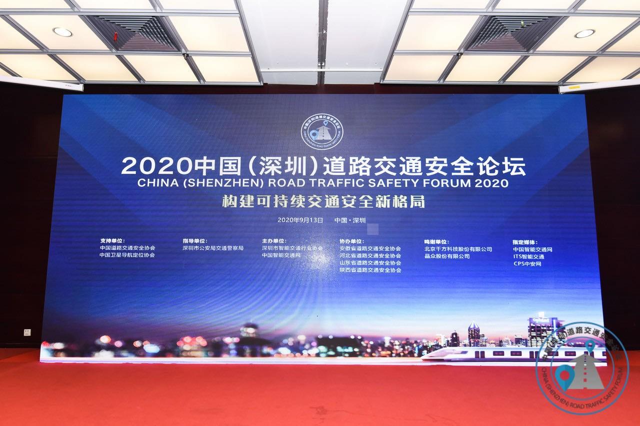 第九届中国(深圳)道路交通安全论坛顺利召开