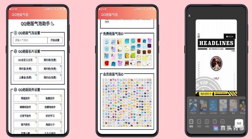 QQ绝版气泡 专门为QQ用户打造!