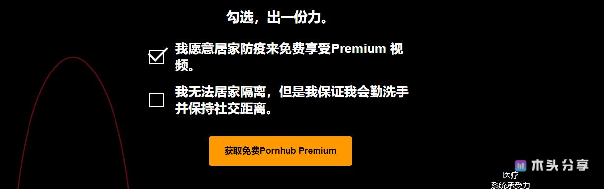 Pornhub - 免费领取15天会员