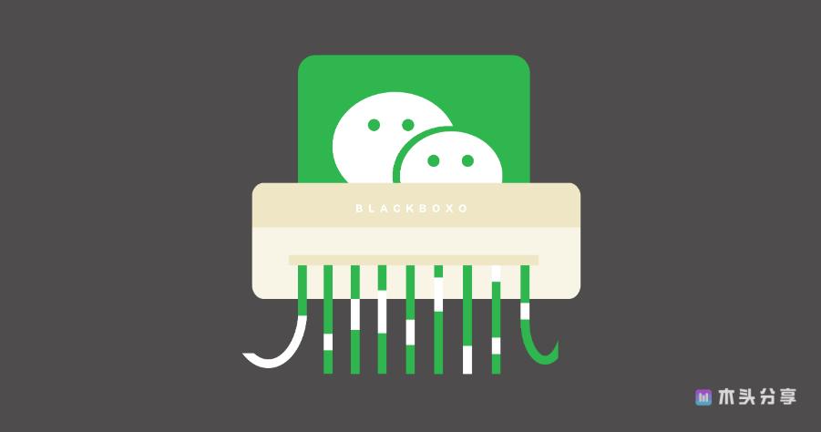 【微信】微信缓存删除工具-包含自动下载的大量文件、视频、图片等数据内容,解放空间!