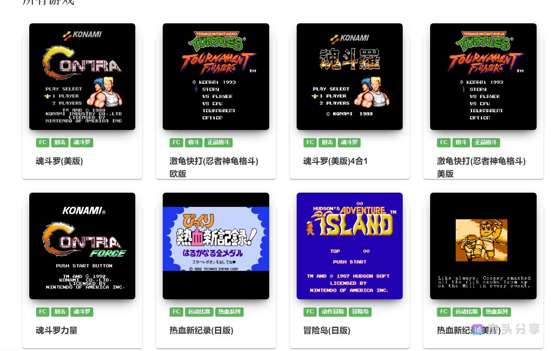 在线网页 - 玩90后小霸王游戏