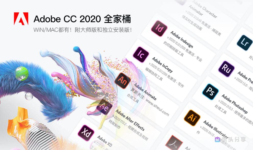 嬴政天下 Adobe 2020 v10.9.3  - 全家桶大师版 & 独立版