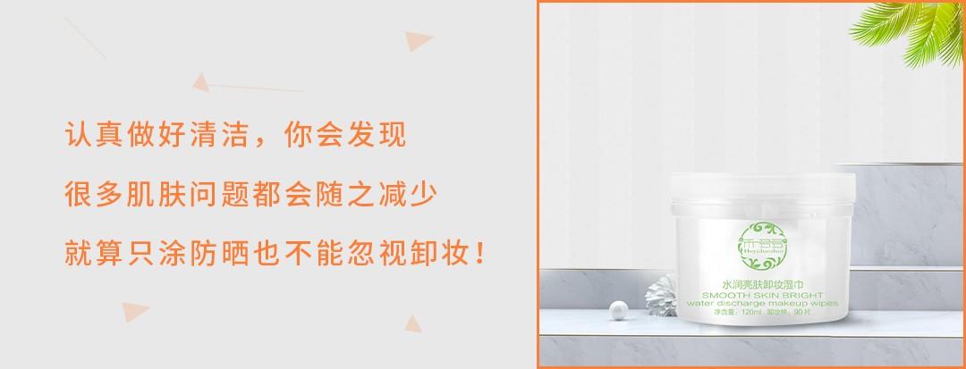 卸妆湿巾7.8.jpg