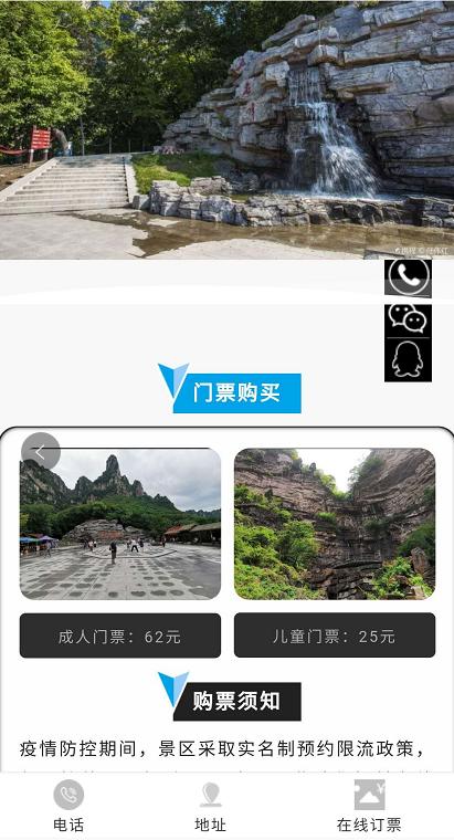 五老峰官网制作案例.png