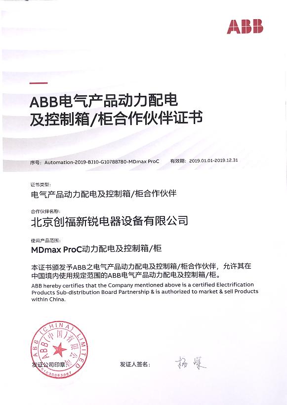 ABB授權電器產品合作夥伴證書.png
