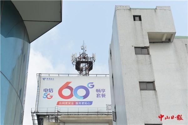 中山电信.jpg
