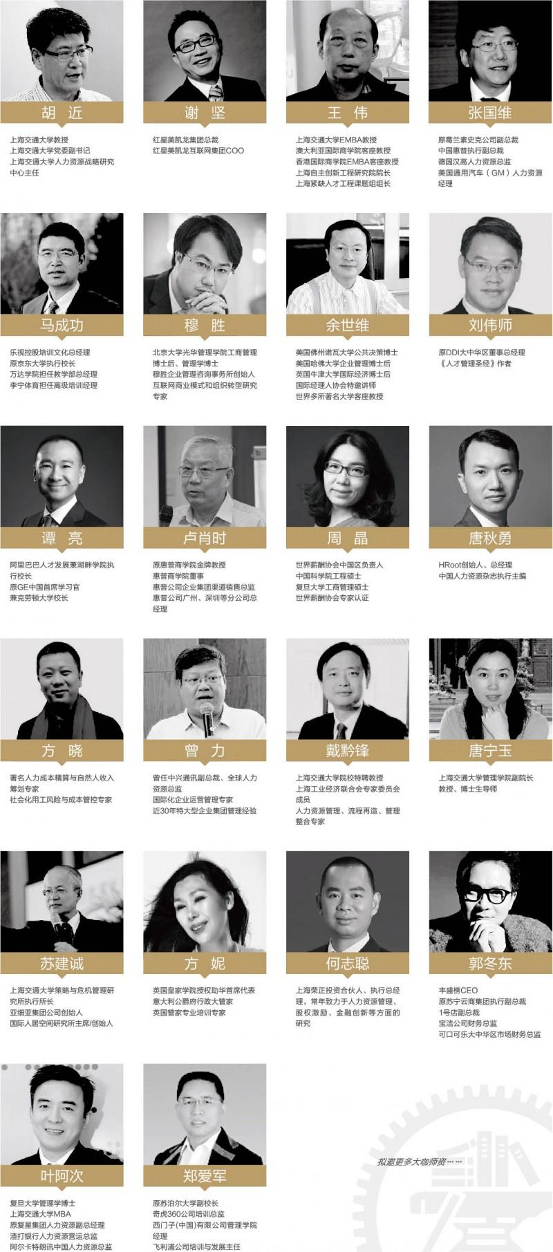 师资网站.jpg