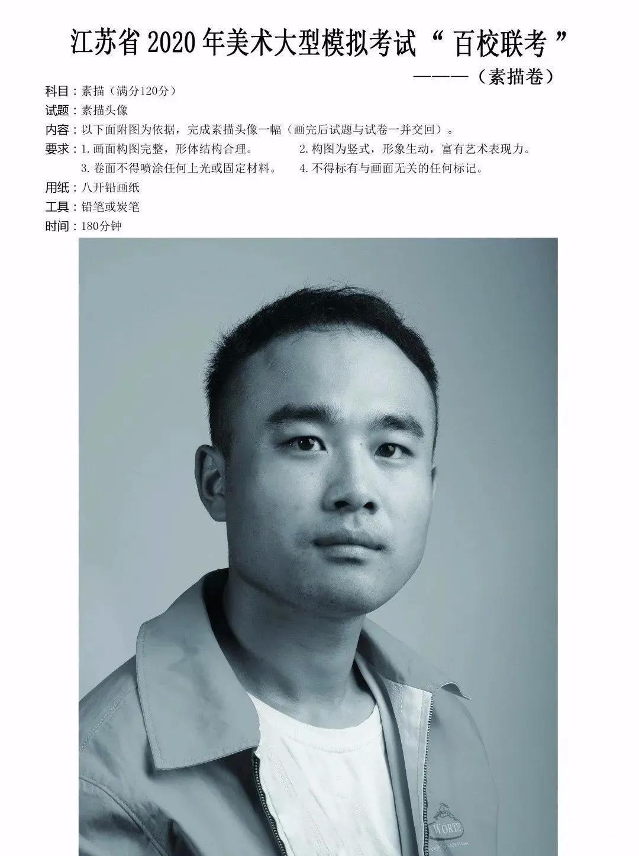 江苏省美术联考模拟考试素描考题