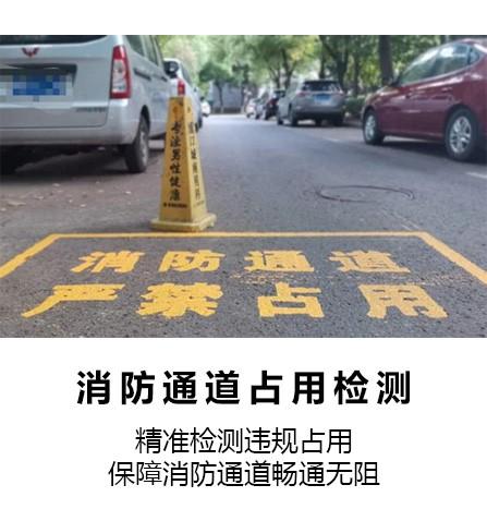 消防通道占用预警