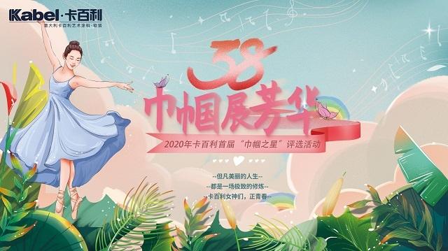 巾帼之星海报.jpg