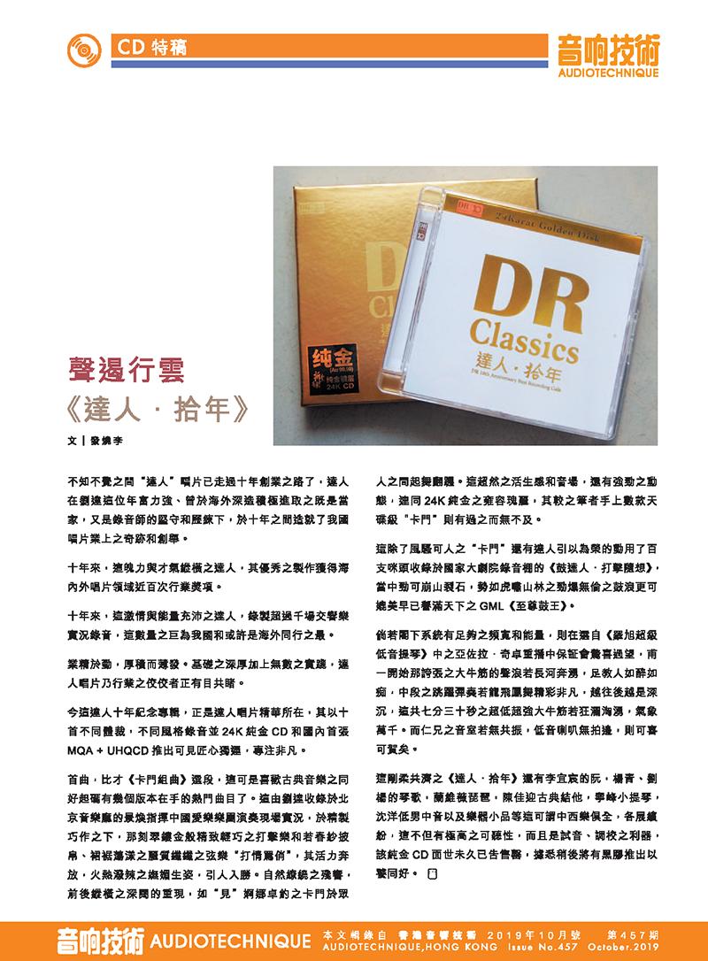 杂志457_達人_拾年.png