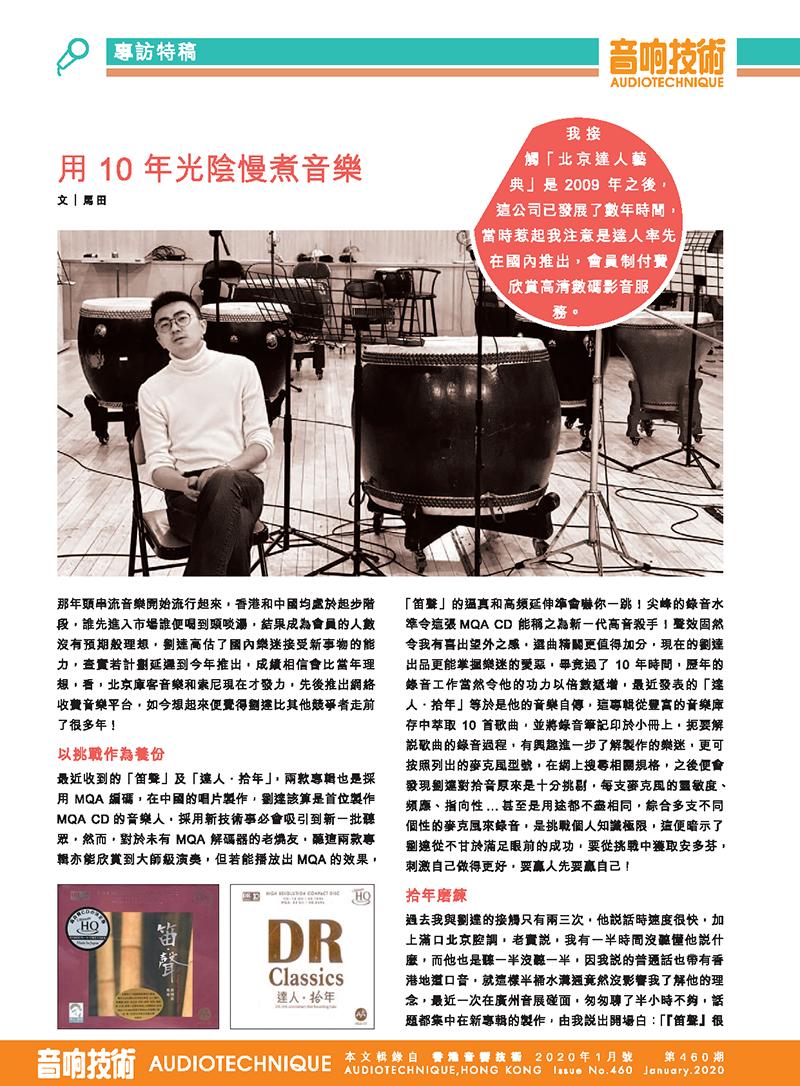 雜誌460_達人藝典(1)_页面_1.png