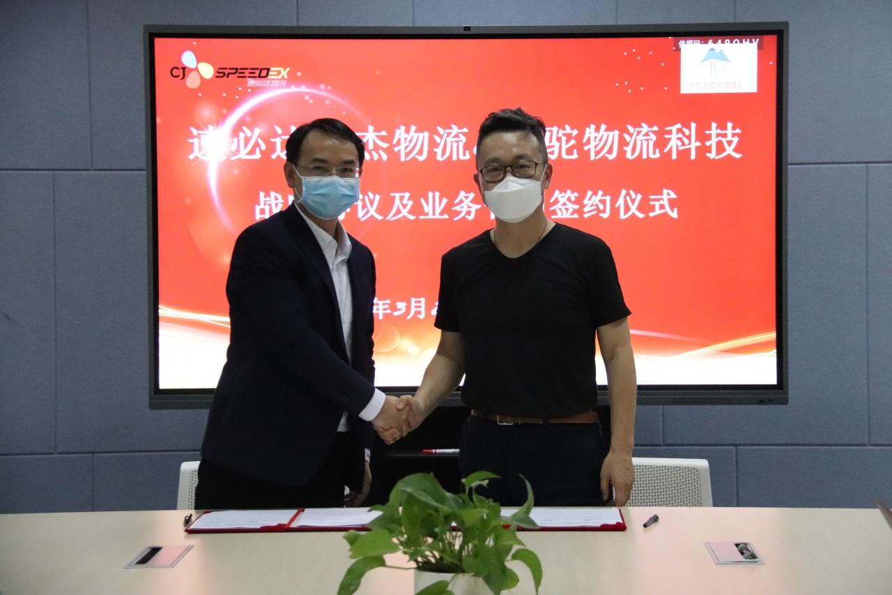 战略合作 | 速必达希杰&神驼物流科技签署战略合作协议