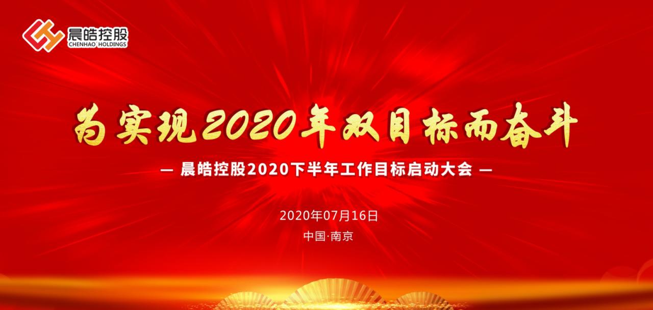 晨皓控股 2020年中会议