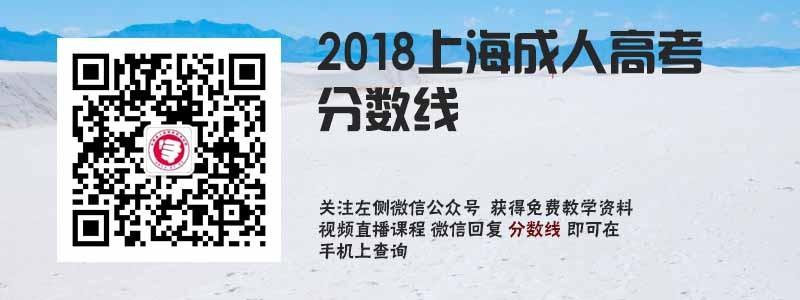 2018上海成人高考分数线