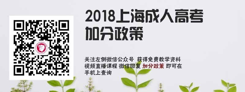 2018上海成人高考加分政策.jpg