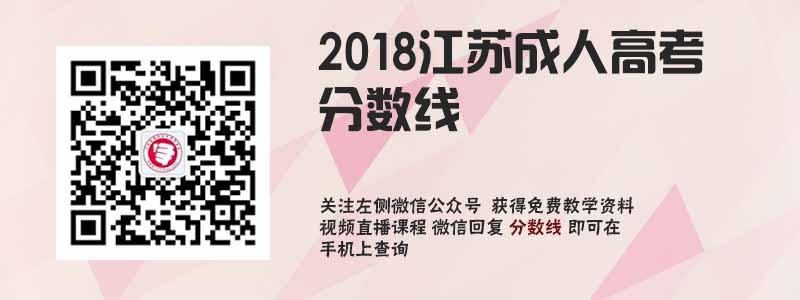 2018江苏成人高考分数线.jpg