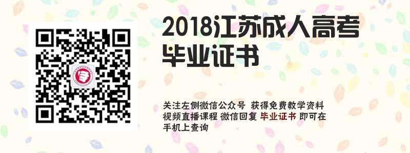 2018江苏成人高考毕业证书.jpg