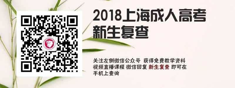 2018上海成人高考新生复查