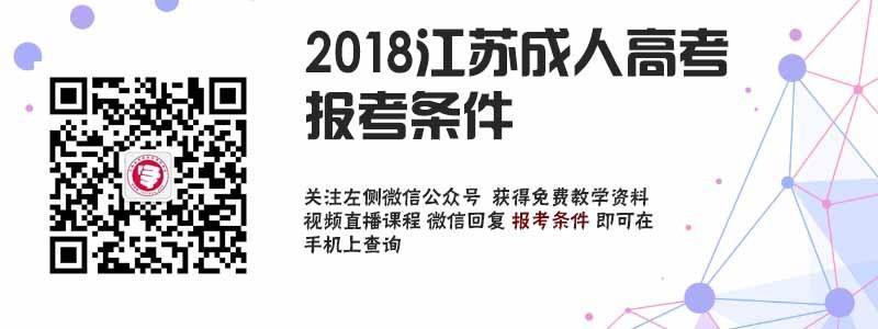 2018江苏省成人高考报考条件.jpg