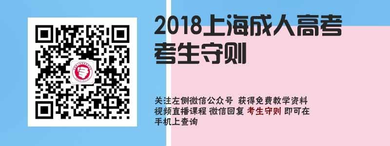 2018上海成人高考考生守则