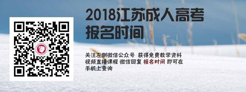 2018江苏省成人高考报名时间