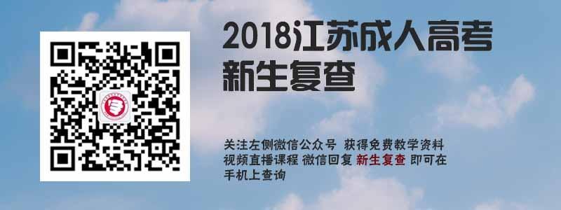 2018江苏成人高考新生复查