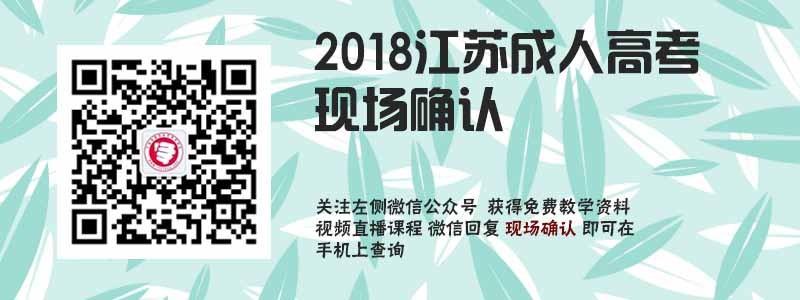 2018江苏成人高考现场确认