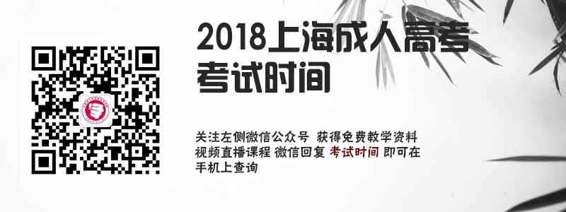 2018上海成人高考考试时间.jpg