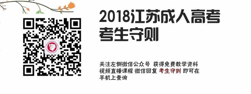 2018江苏成人高考考生守则
