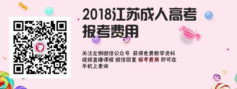 2018江苏省成人高考报考费用.