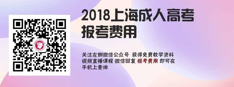 2018上海成人高考报考费用.jpg