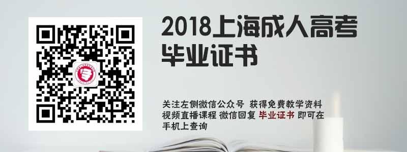 2018上海成人高考毕业证书