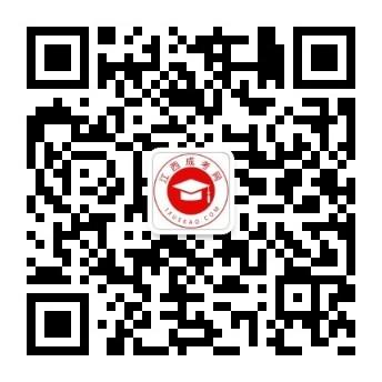 江西成考二维码.jpg
