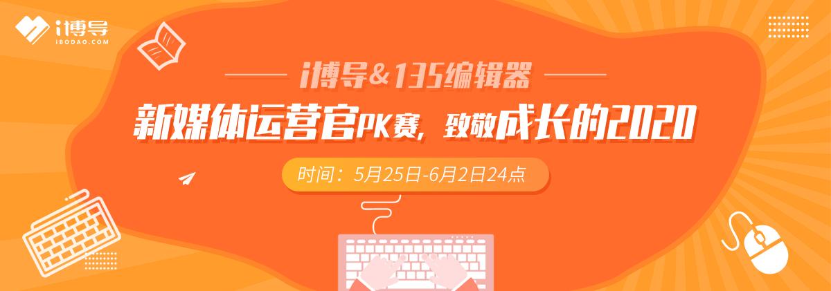 i 博導&135編輯器第二屆全國學生新媒體運營官PK賽
