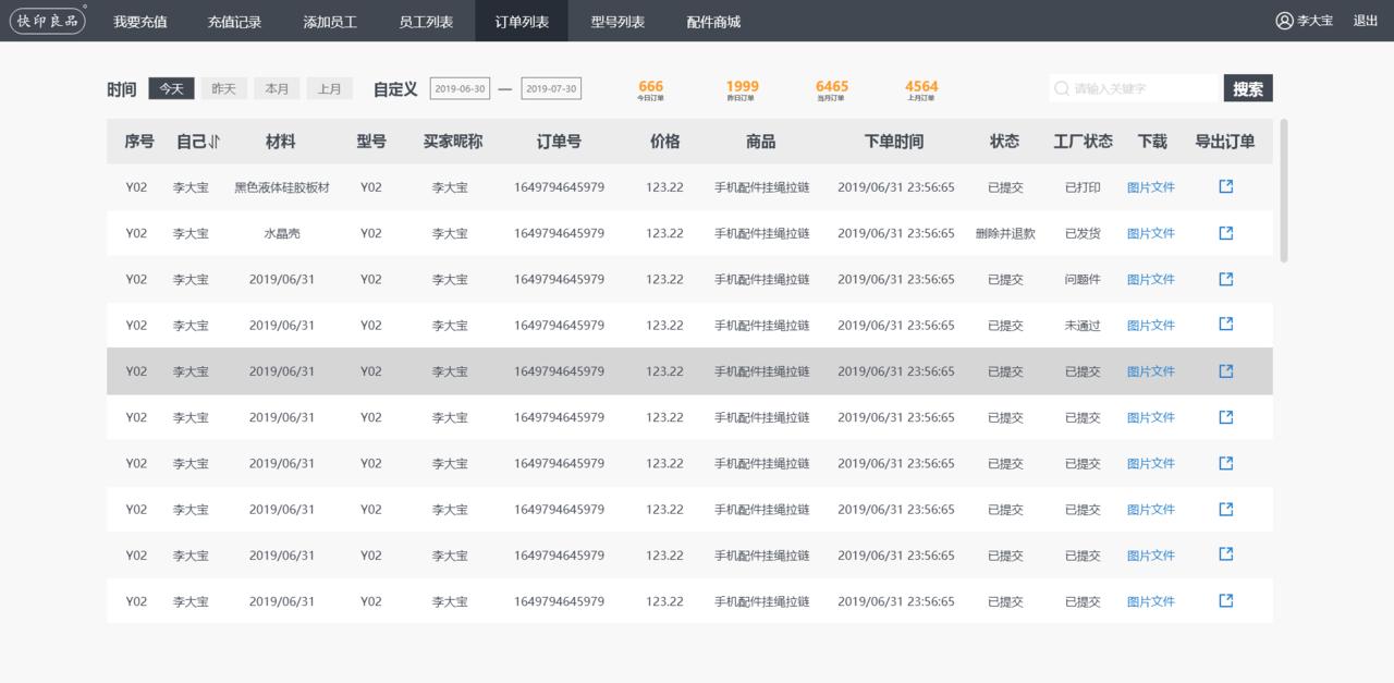 订单列表.png