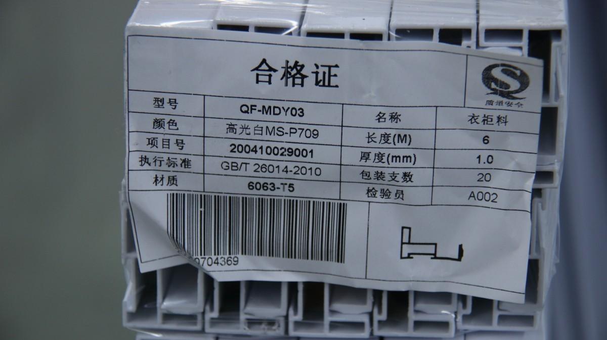高光白衣柜料1.JPG