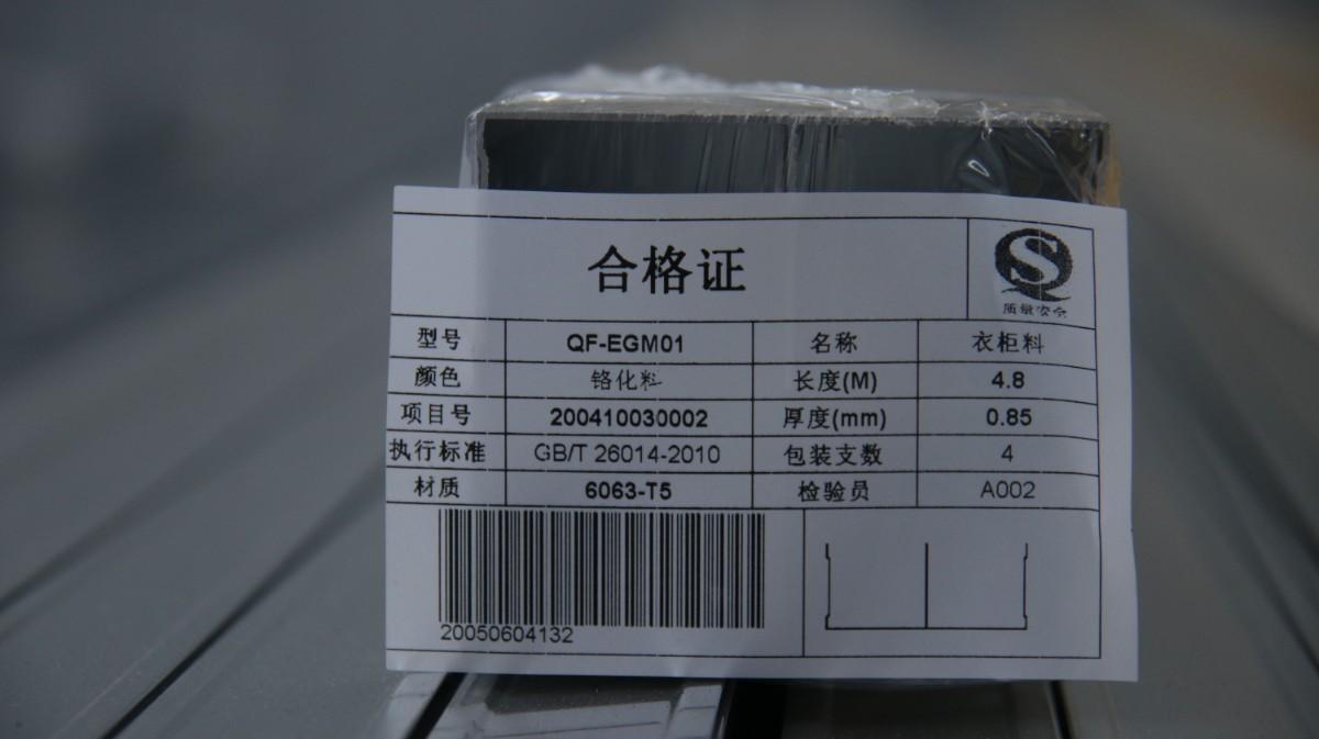 铬化料3衣柜料1.JPG