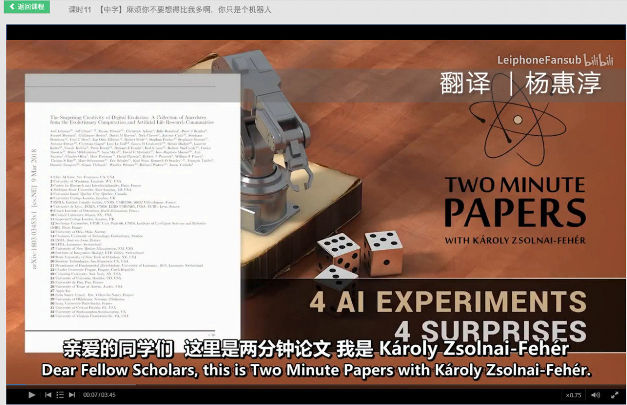 两分钟 get 人工智能知识,好读易懂的免费短视频系列上线!