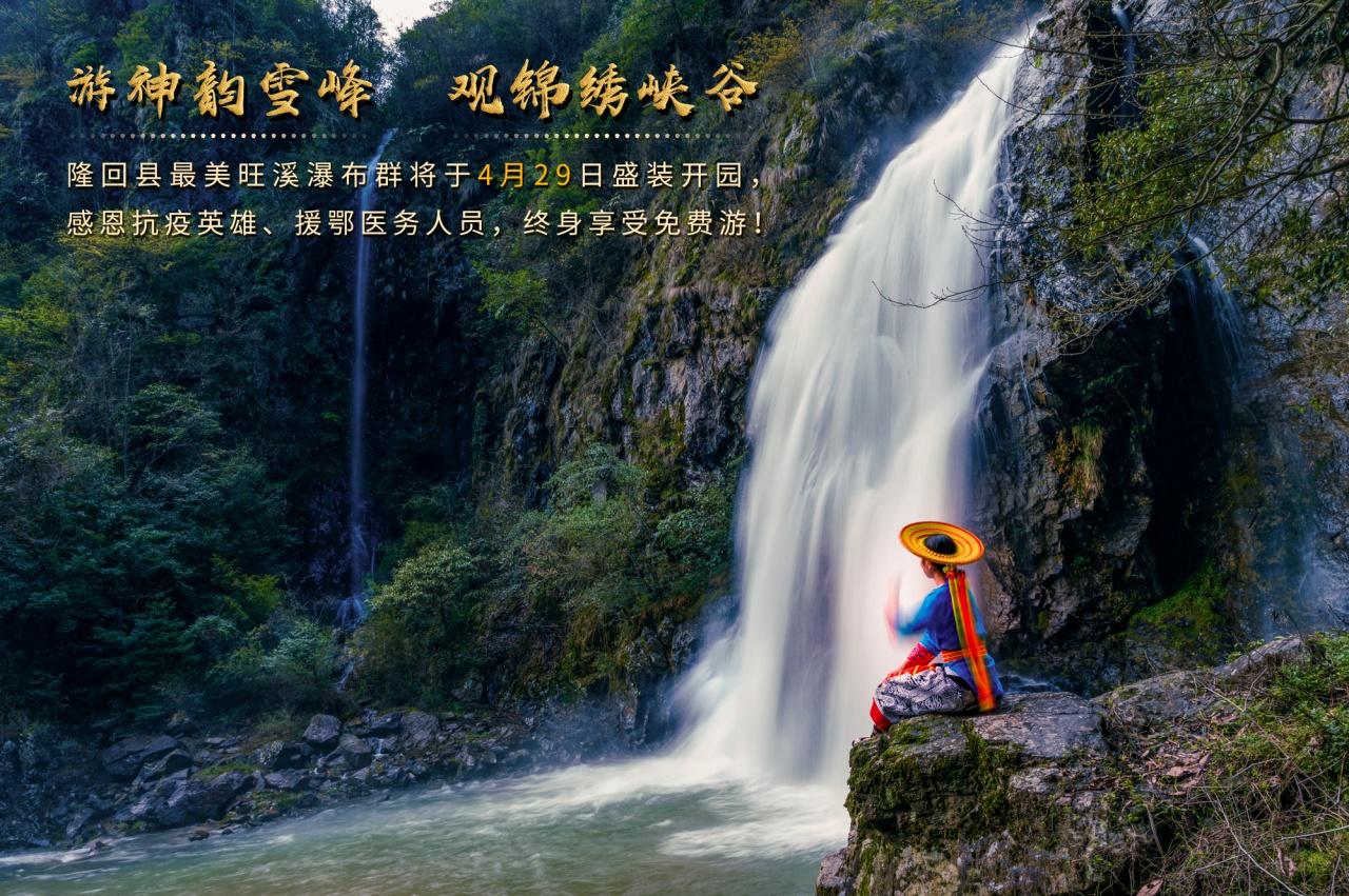 雪峰山旅游旺溪雷文录-(100).jpg