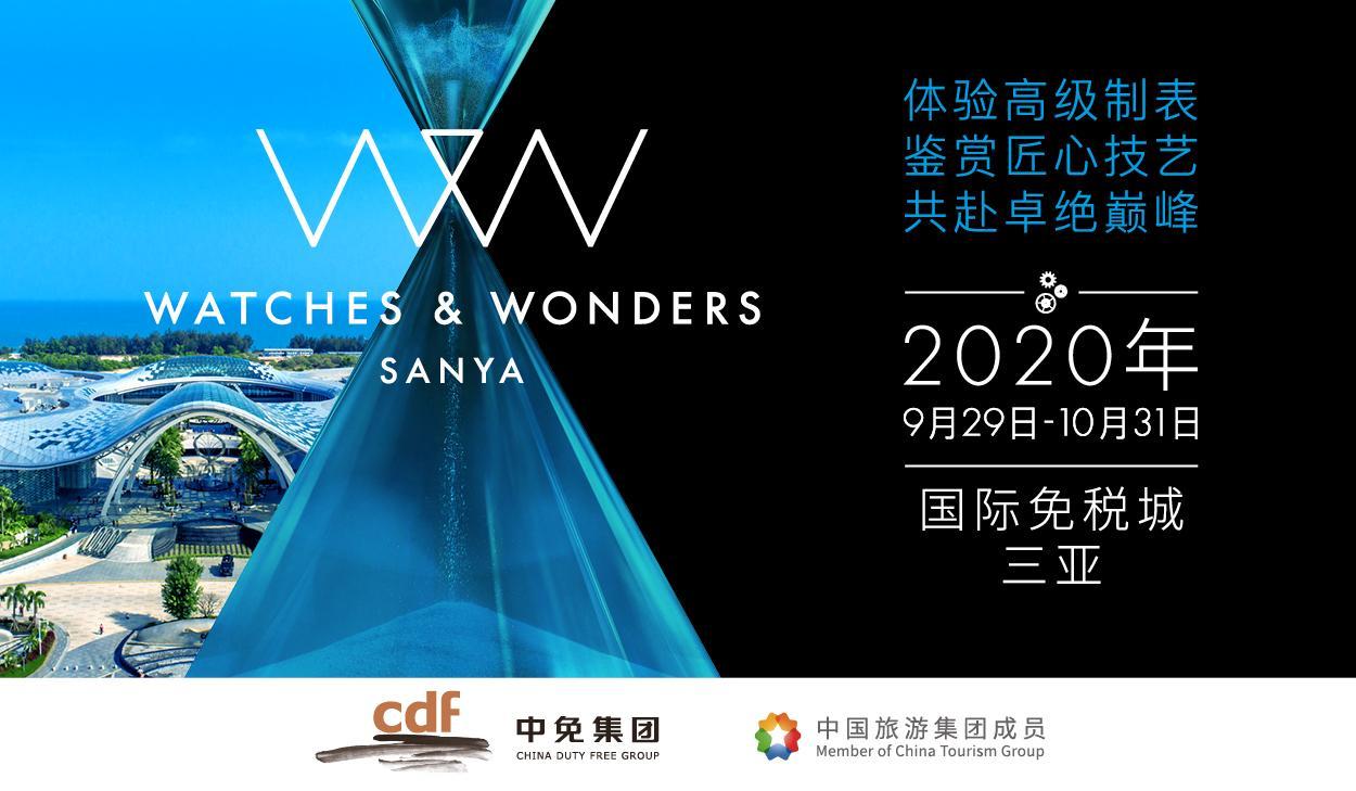 watches-wonders-sanya-2020-2.jpg
