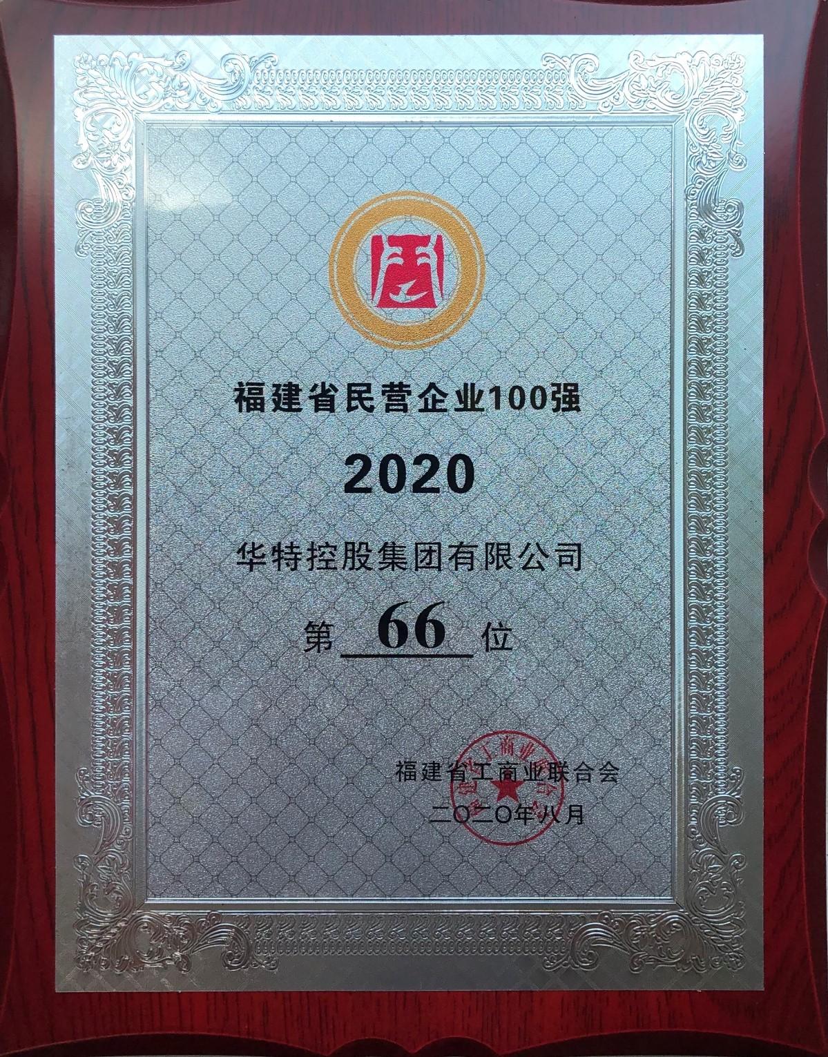 2020年66名牌匾.jpg