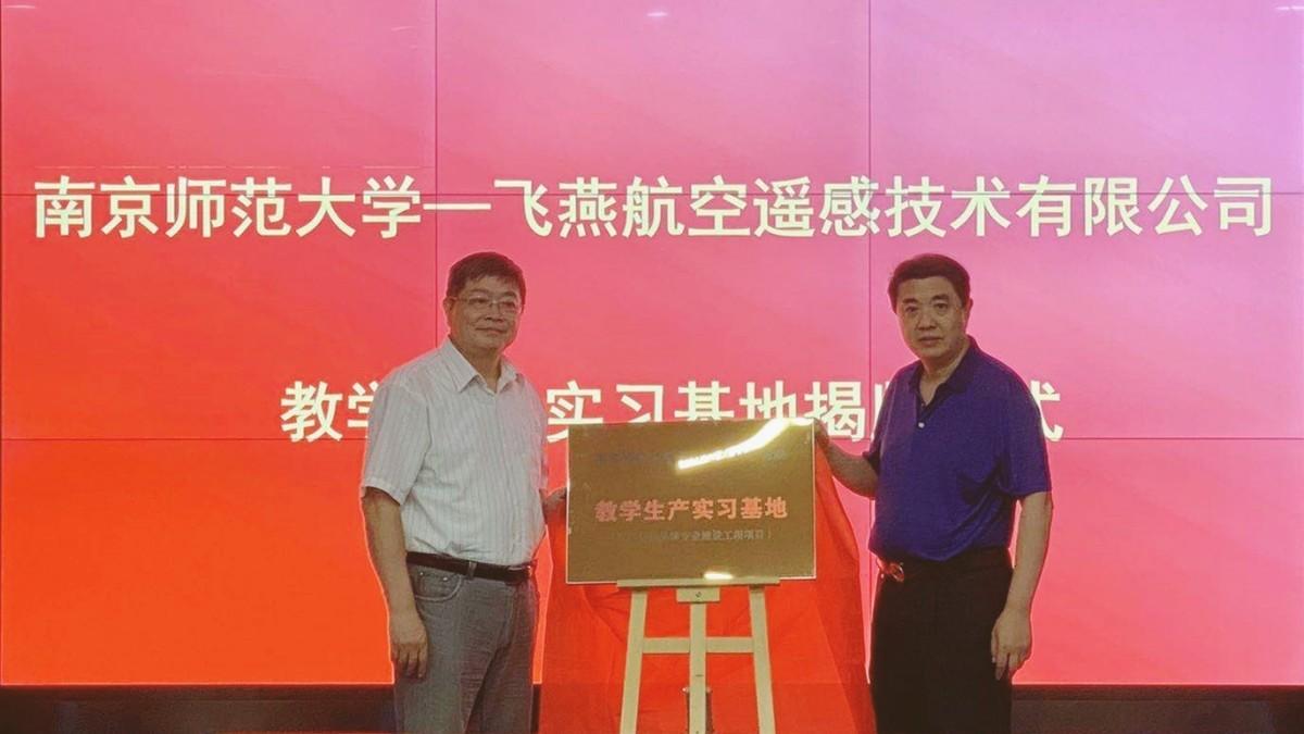 图 博士生导师闾国年教授(左)和董事长赵武(右)共同揭牌