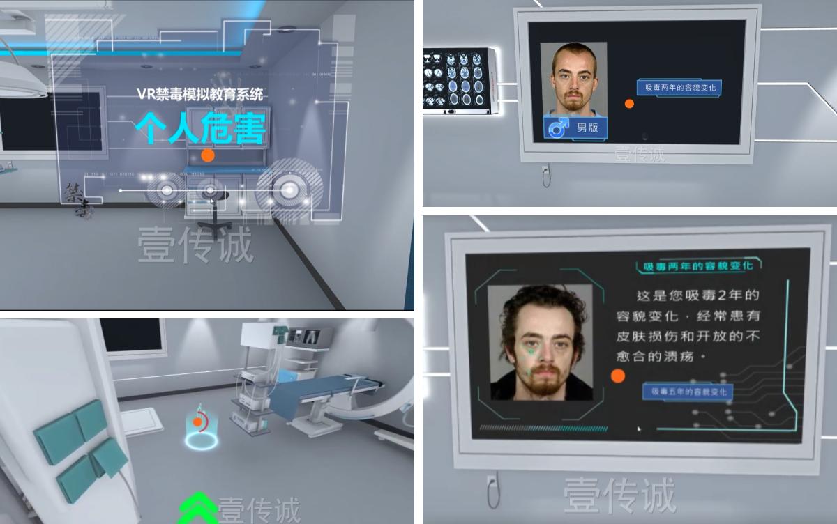 VR禁毒教育内容-广州壹传诚