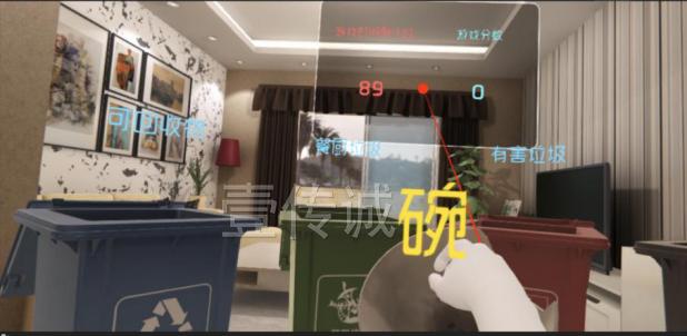 VR垃圾分类