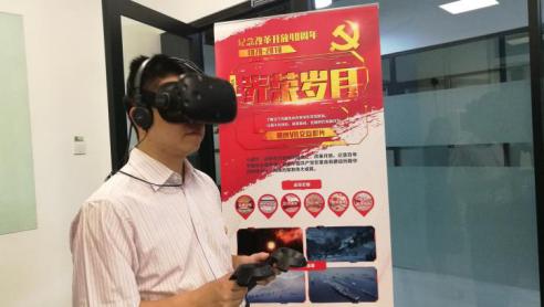 VR红色教育