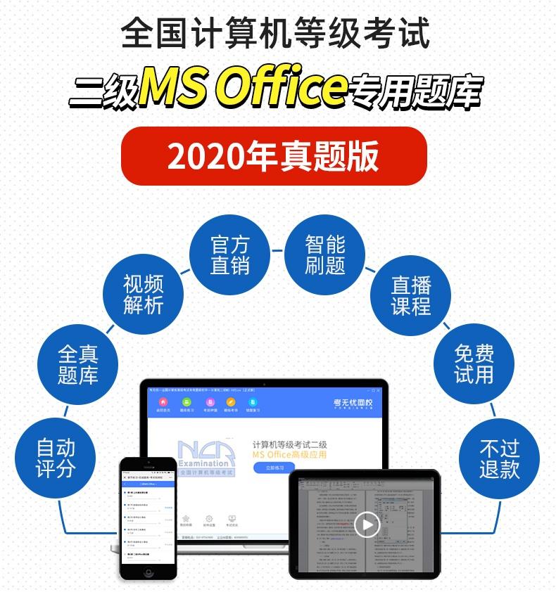 2020計算機二級詳情套餐_03.jpg