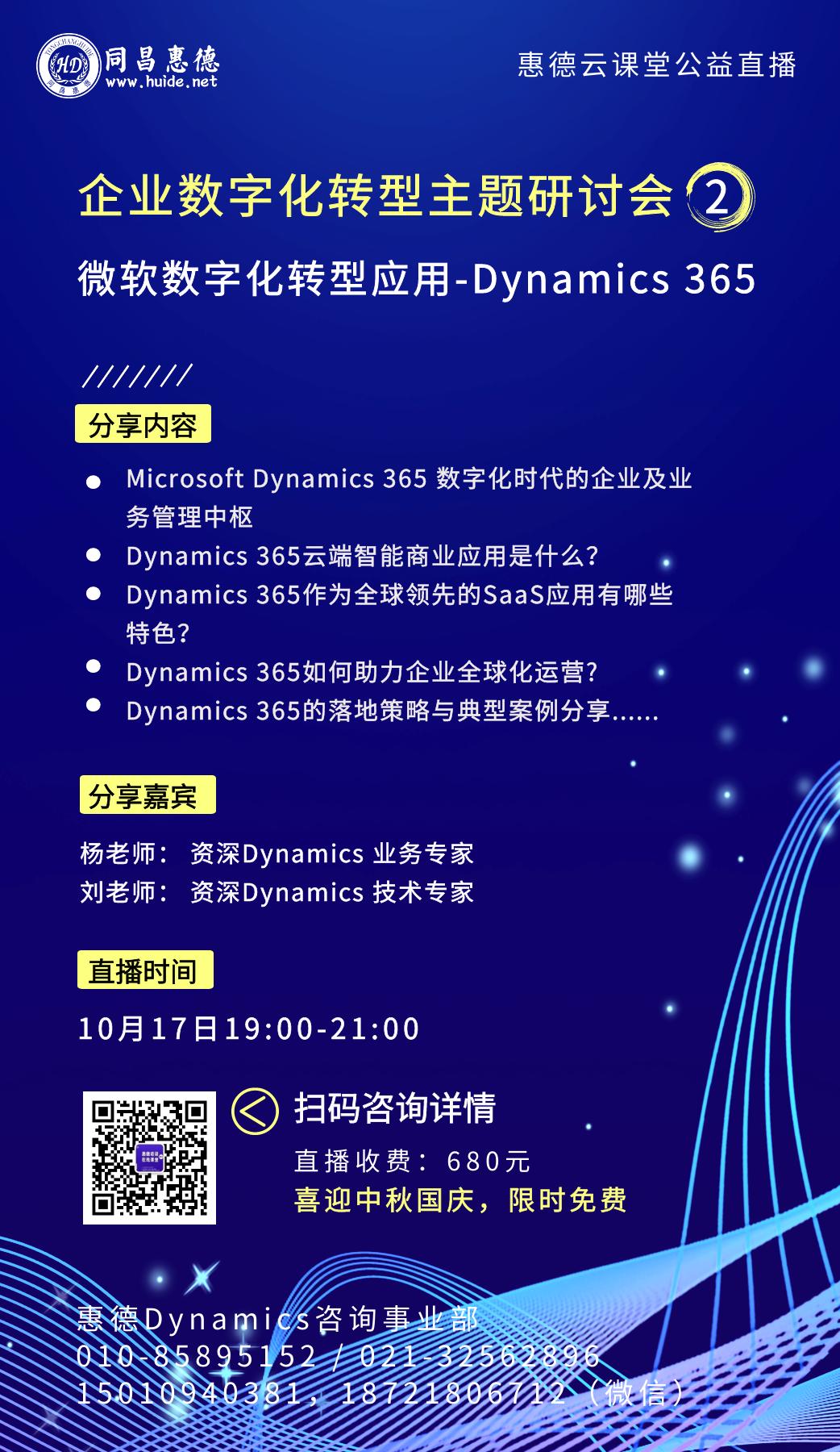 10月17日《企业数字化转型主题研讨会-微软数字化转型应用-Dynamics 365》.png