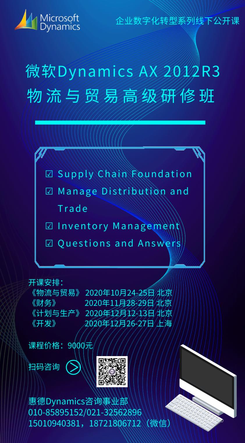 10月24-25日北京《微软Dynamics AX-物流与贸易高级研修班》.png